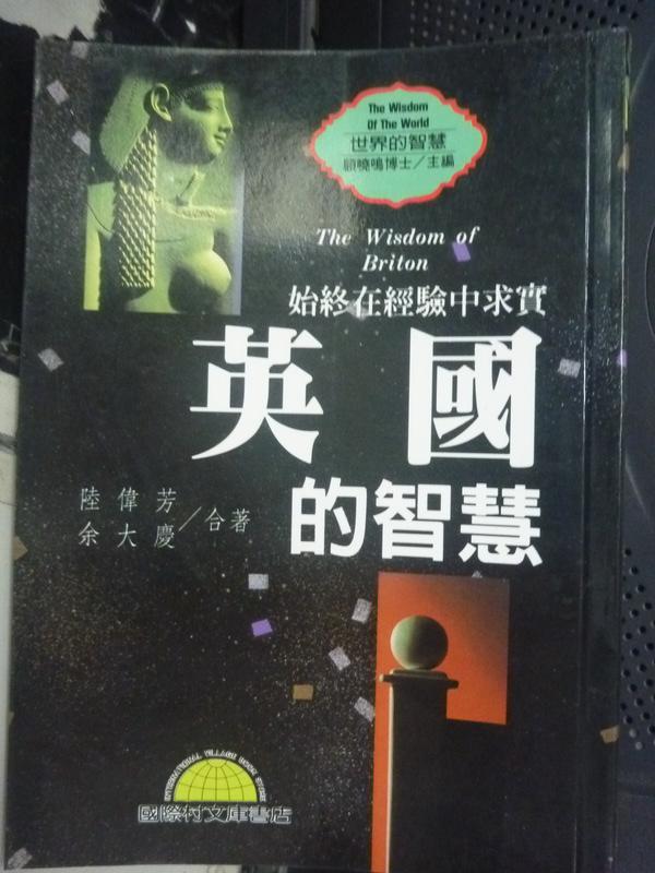 【書寶二手書T6/地理_HBA】英國的智慧_陸偉芳、余大慶