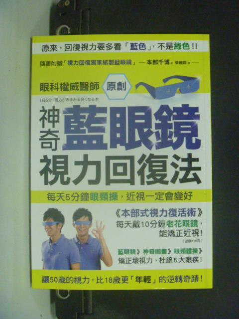 【書寶二手書T1/養生_KDX】神奇藍眼鏡視力回復法_本部千博
