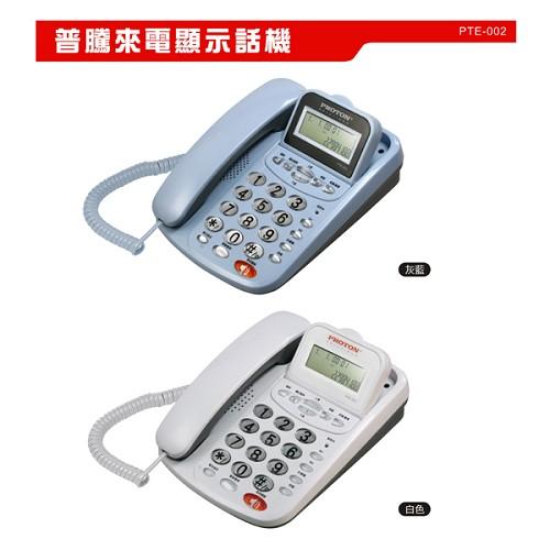 【PROTON普騰】 來電顯示電話 PTE-002