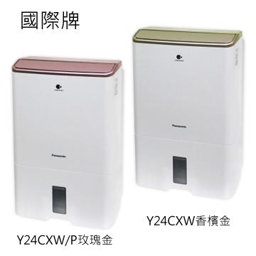 【預購商品】Panasonic 國際牌 12公升 nanoe空氣清淨除濕機F-Y24CXWP  免運 0利率 公司貨 日立可參考