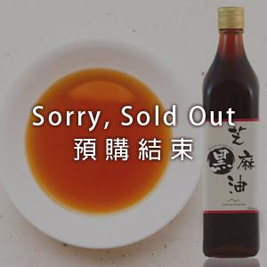 *預購結束*100%純~台灣契作『黑芝麻油』。自產自榨季節限定