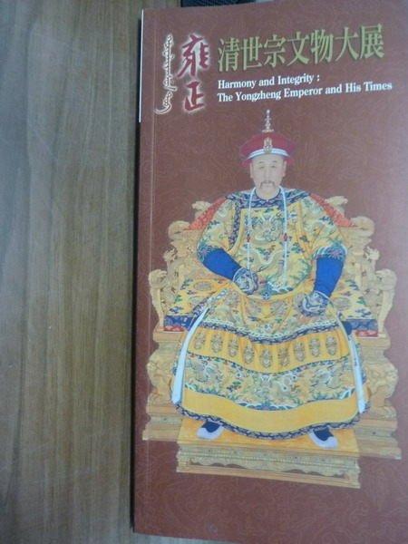 【書寶二手書T3/歷史_QOG】雍正:清世宗文物大展_何傳馨/等