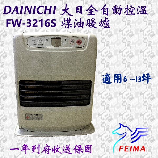 DAINICHI FW-3216S 煤油暖爐電暖器 媲美 FW-37LET (加贈油槍) 2016最新款式