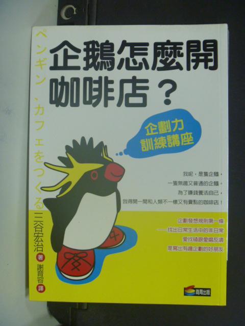 【書寶二手書T5/財經企管_GCM】企鵝怎麼開咖啡店:企劃力訓練講座_三谷宏治
