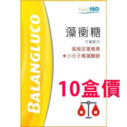 #Hi-Q 藻衡糖 平衡配方90粒/盒 10盒價 高穩定藻褐素 褐藻糖 褐抑定 【具實體店面 康富久久】
