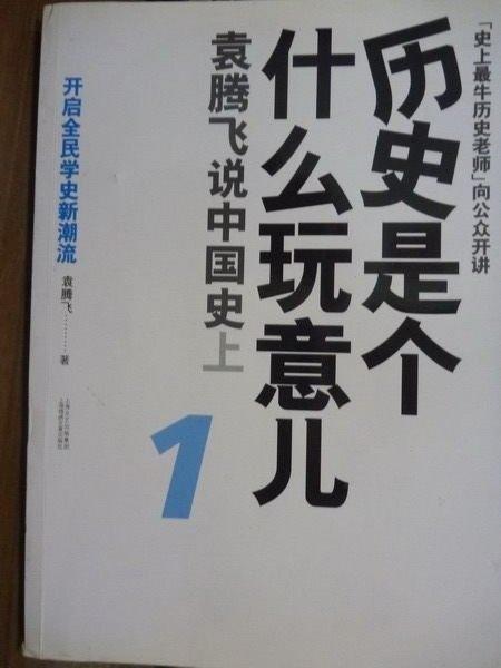 【書寶二手書T7/歷史_PFI】歷史是個什麼玩意兒1_袁騰飛_簡體