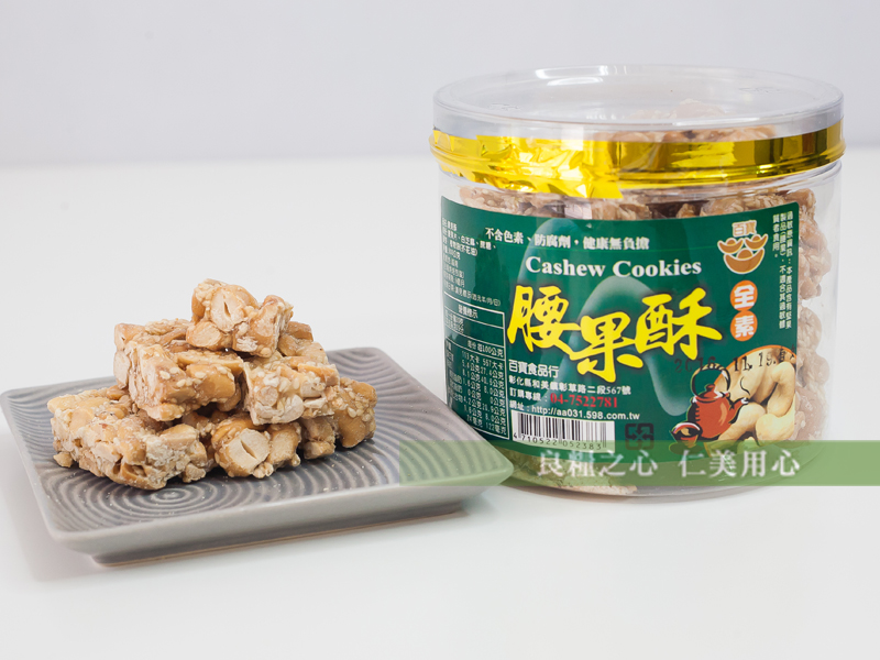 百寶食品 腰果酥(300g/罐)