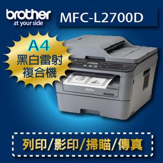 【免運*贈原廠TN-2360盒裝黑色碳粉匣1支】brother MFC-L2700D 黑白雷射多功能複合機 另有L2365DW/2740DW