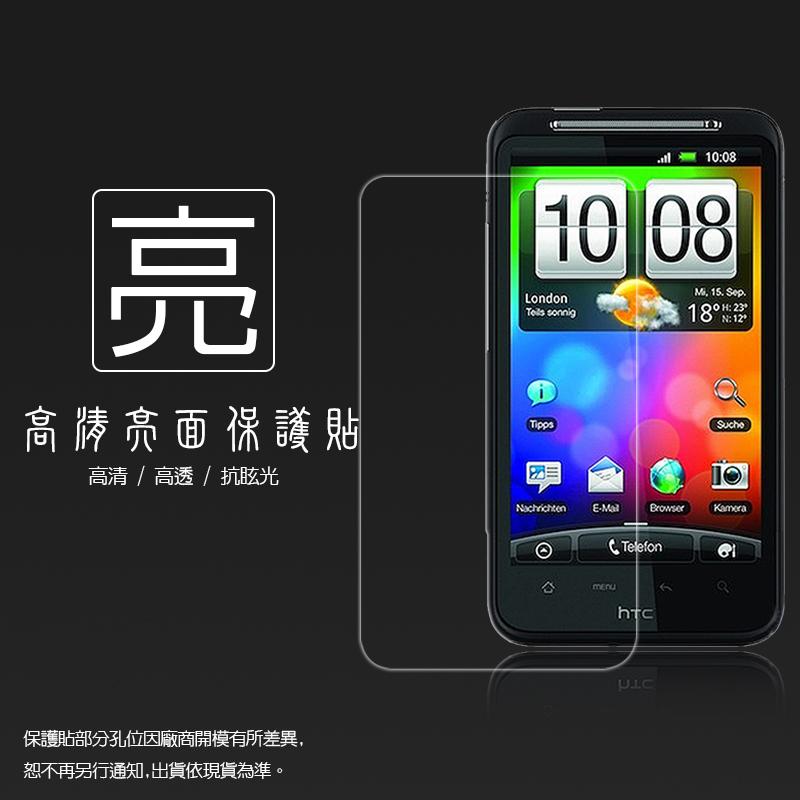 亮面螢幕保護貼 HTC A9191 Desire HD G10 保護貼