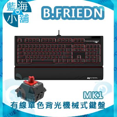 B-FRIEND 茂林 MK1有線單色背光機械式鍵盤(紅軸)◆鍵帽設計更符合人體工學  ◆多媒體快速組合鍵  ◆專利三段式腳架