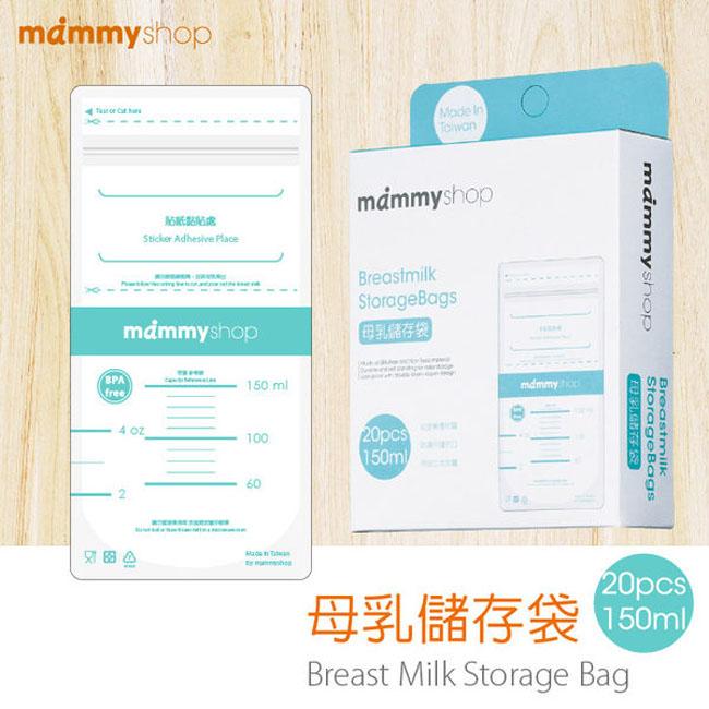 ★衛立兒生活館★媽咪小站MAMMY SHOP 母乳儲存袋/冷凍袋-150ml可站立型(20入)
