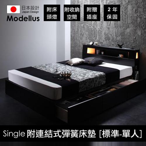 【Modellus】モデラス附床頭燈・插座・收納空間的床(附連結式彈簧床墊 [標準] )_單人