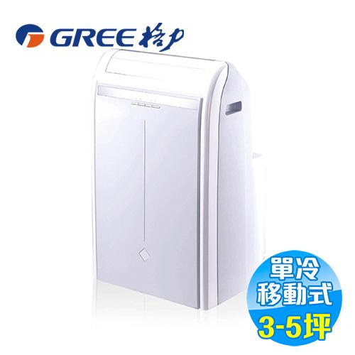 格力 GREE 移動式冷氣 3-5坪 GPC09AE