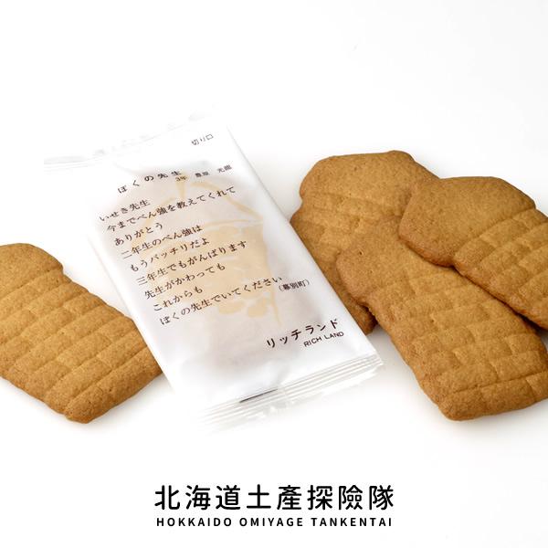 「日本直送美食」[六花亭] 里奇蘭 9枚 ~ 北海道土產探險隊~