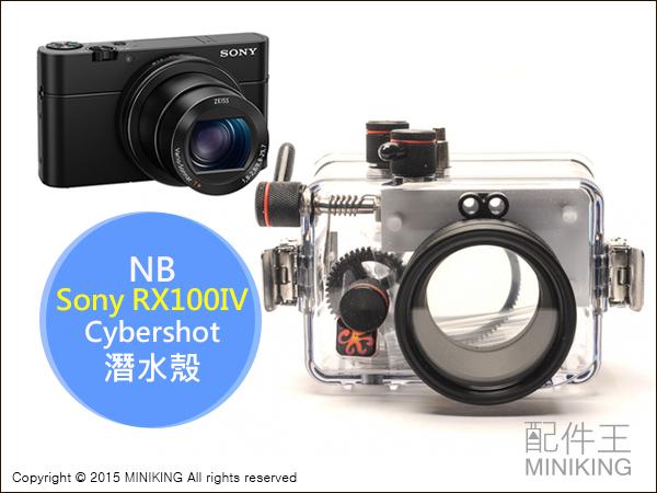 【配件王】現貨 NB 公司貨 Sony RX100 IV 四代 Cyber-shot 潛水盒 相機防水 潛水殼罩 潛水罩浮潛 防水盒