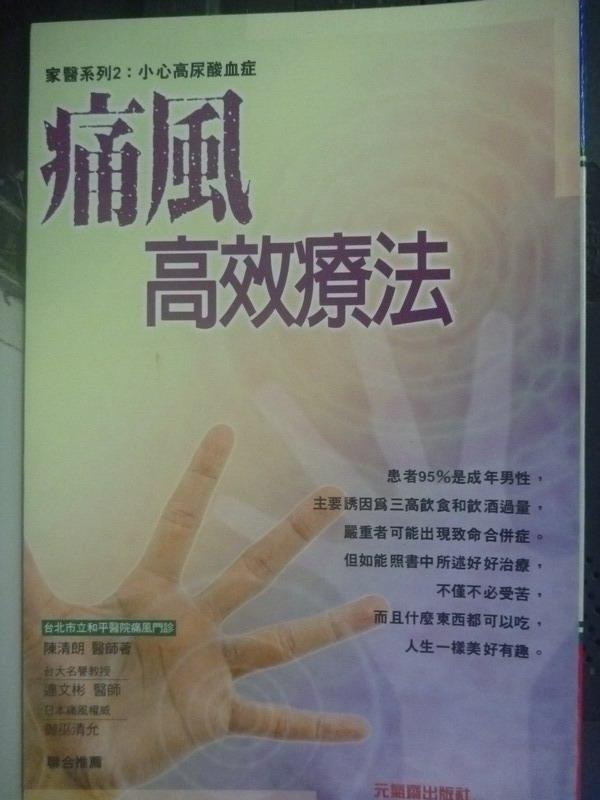 【書寶二手書T5/醫療_IHO】痛風高效療法_陳清朗