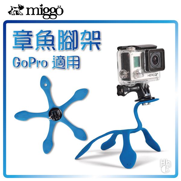 ➤最靈活的腳架【和信嘉】Miggo Splat GoPro BL 40-S米狗 章魚腳架 GoPro適用 腳架 公司貨