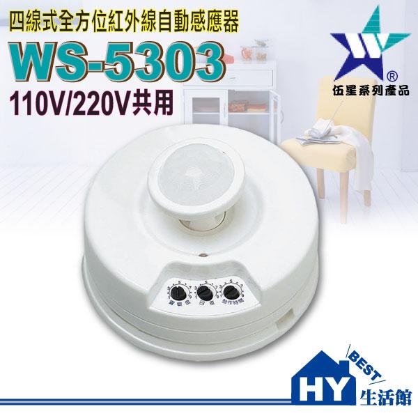 【伍星】四線式全方位自動感應器 WS-5303 紅外線自動感應器110V/220V共用《HY生活館》