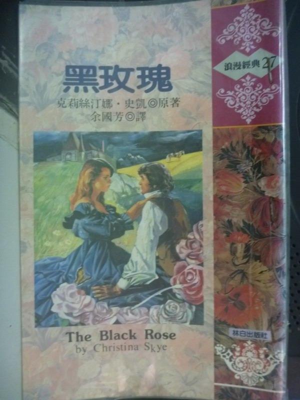 【書寶二手書T5/言情小說_HSZ】黑玫瑰_克莉絲汀娜