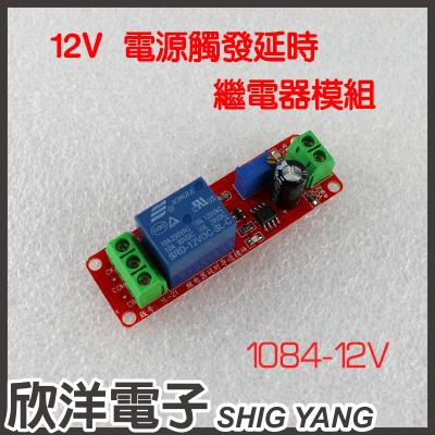 ※ 欣洋電子 ※12V電源觸發延時繼電器模組 (1084-12V) #實驗室、學生模組、電子材料、電子工程、適用Arduino #