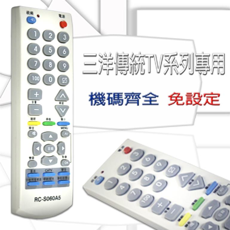 【遙控天王】RC-S060A5 ( SANYO 三洋) 原廠模具 電視遙控器**本售價為單支價格**