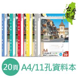 珠友 SS-10032 A4/11孔資料本+名片袋/20頁(資料簿)