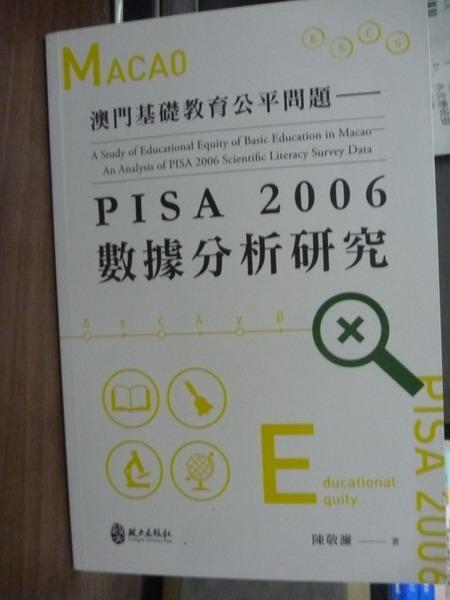 【書寶二手書T8/社會_QKI】澳門基礎教育公平問題-PISA 2006數據分析研究