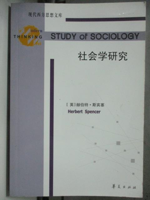 【書寶二手書T1/社會_HHB】社會學?究_?宏?,胡江波?_簡體書