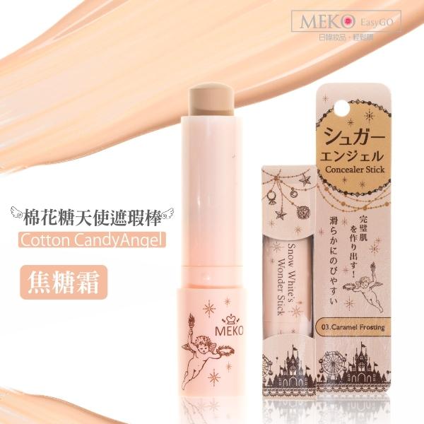 MEKO 棉花糖天使遮瑕棒-焦糖霜(共3色)