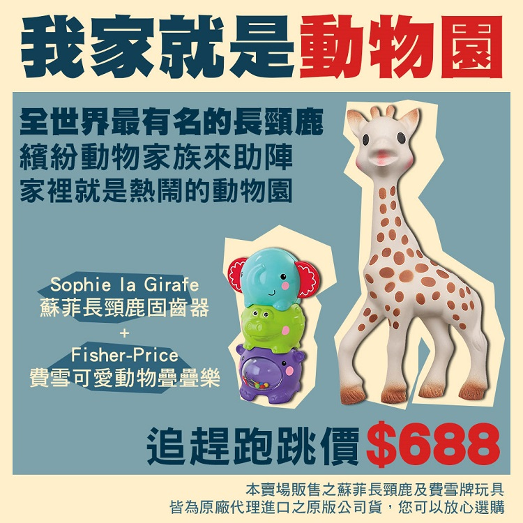 Vulli - Sophie la Girafe蘇菲長頸鹿固齒器 + Fisher-Price費雪 - 可愛動物疊疊樂 超值組 (原廠代理正品)