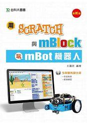 用Scratch與mBlock玩mBot機器人-最新版