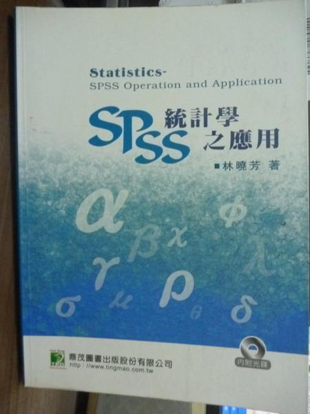 【書寶二手書T4/大學商學_QCL】統計學SPSS之應用_林曉芳_2/e_有光碟