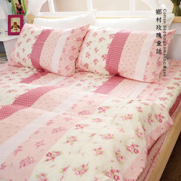 床包/雙人加大 【鄉村玫瑰童話】含2件枕頭套,100%精梳棉/台灣製 -絲薇諾