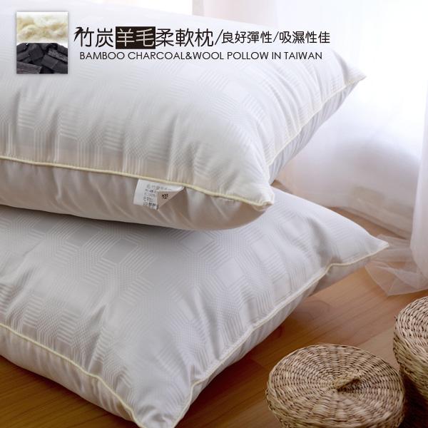 枕頭推薦 竹炭羊毛柔軟枕 絲薇諾