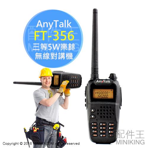 【配件王】公司貨 AnyTalk FT-356 三等5W業餘無線對講機 遠距離 無線電 保安 戶外 值勤 工地協調
