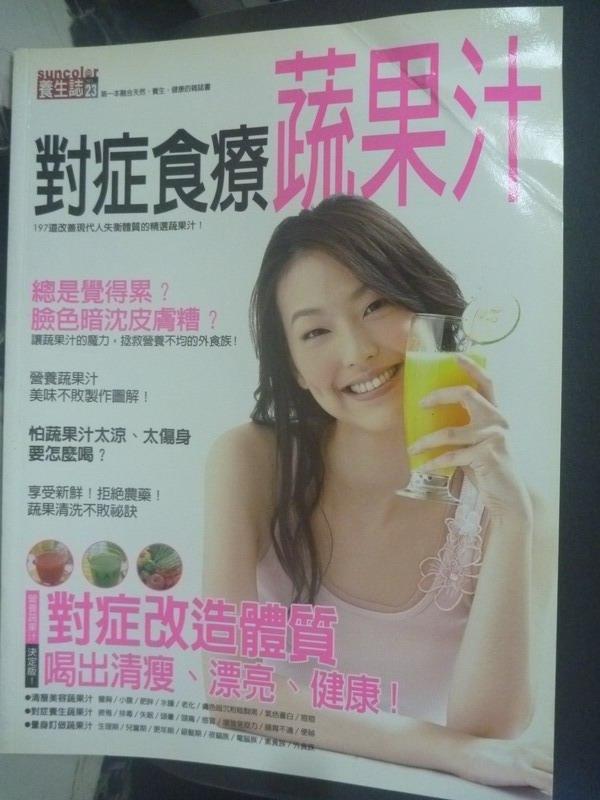 【書寶二手書T1/養生_ZCR】對症食療蔬果汁_三采編輯部