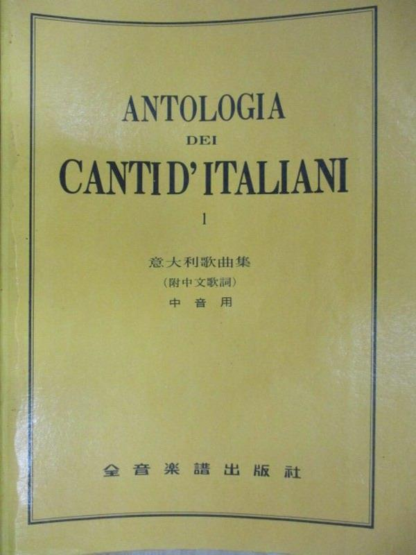 【書寶二手書T7/音樂_YDA】Antologia dei Cantid'italiani