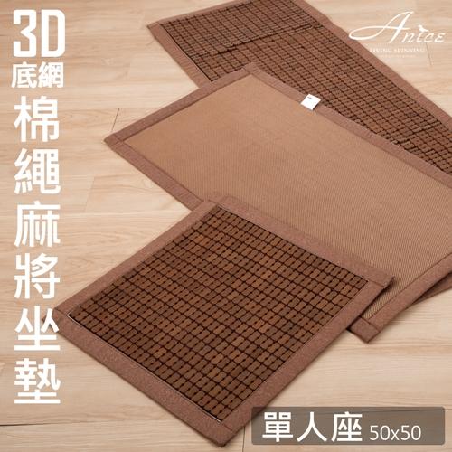 棉繩碳化麻將竹涼蓆 單人坐墊 50x50cm【3D透氣網墊設計 全天然無染劑 SGS認證 】 A-nice