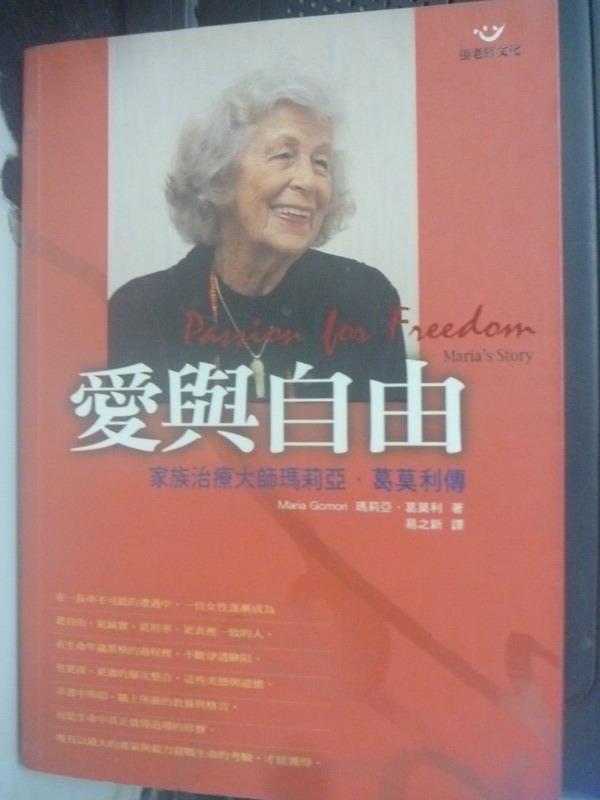 【書寶二手書T1/心理_LLC】愛與自由:家族治療大師瑪莉亞_瑪莉亞‧葛莫利