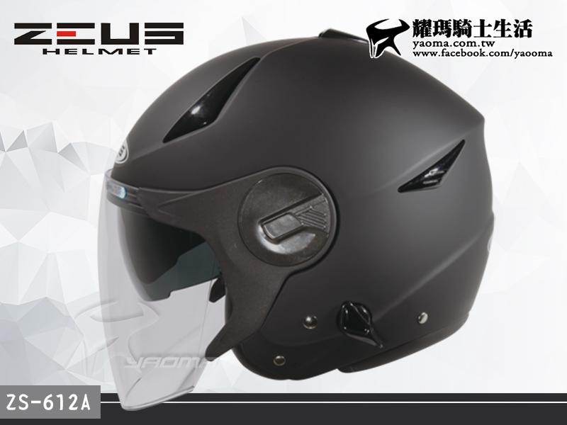 ZEUS安全帽 612A 素色 消光黑 【內藏墨鏡.防雨止水條】 半罩帽 瑞獅 『耀瑪騎士機車部品』