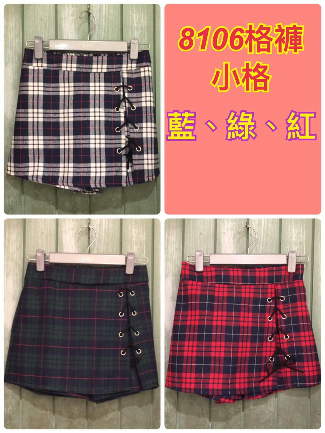 8106格褲(小格)