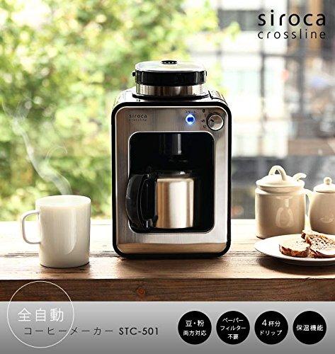 日本 AucSale siroca crossline STC-501 全自動研磨咖啡機 (預購)
