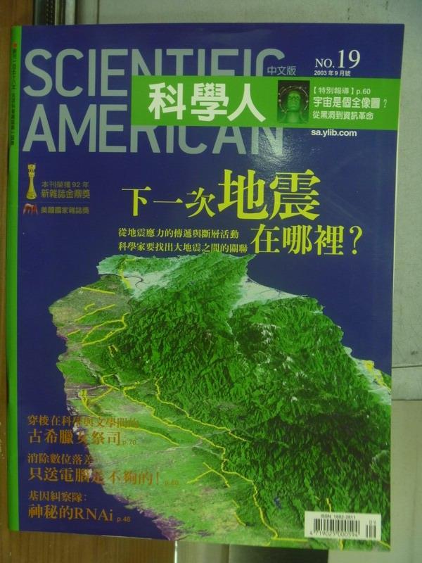 【書寶二手書T1/雜誌期刊_QML】科學人_第19期_下一次地震在哪裡等
