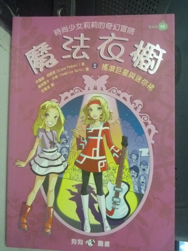 【書寶二手書T3/兒童文學_LHK】魔法衣櫥2-搖滾巨星與迷你裙_伊蓮娜.貝度齊