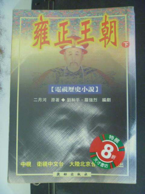 【書寶二手書T1/一般小說_KEK】雍正王朝(下)(電視歷史小說)_二月河