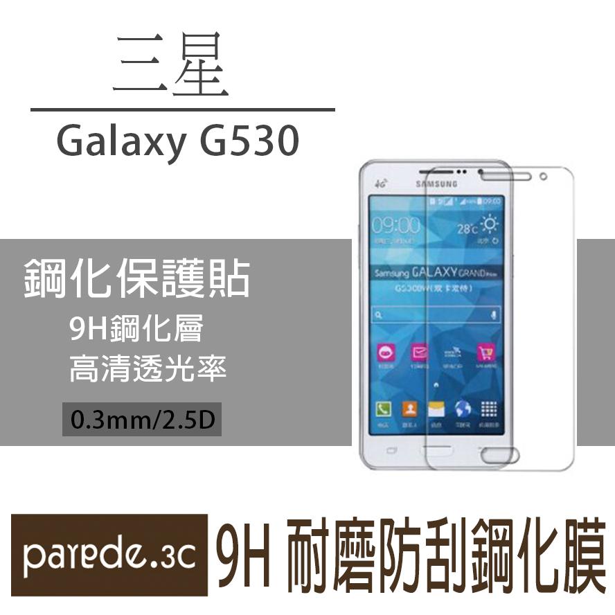 三星 Galaxy G530 9H鋼化玻璃膜 螢幕保護貼 貼膜 手機螢幕貼 保護貼【Parade.3C派瑞德】