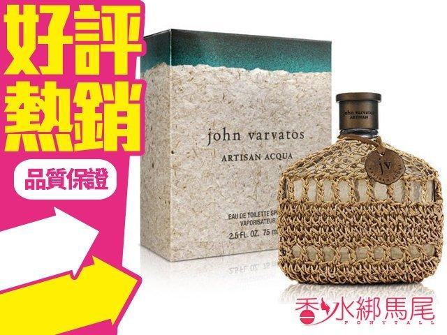 John Varvatos Artisan Acqua 工匠海洋 限量版 男性淡香水 香水空瓶分裝 5ML◐香水綁馬尾◐