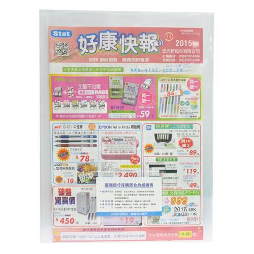 【Sander 新德牌】U310 U型文件夾+附名片袋 透明(12個/包)