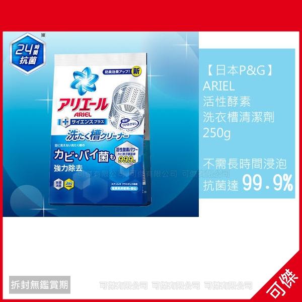 可傑 P&G ARIEL 活性酵素洗衣槽清潔劑 250g