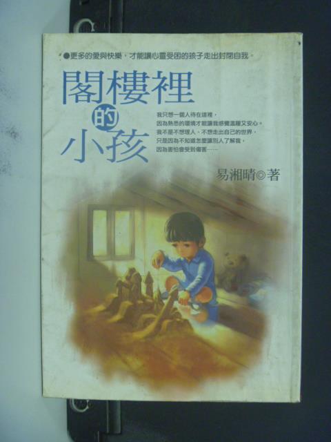 【書寶二手書T1/兒童文學_ICT】閣樓裡的小孩_易湘晴